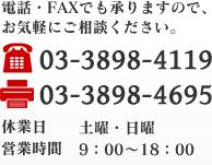 電話・FAXでも承りますので、 お気軽にご相談ください。